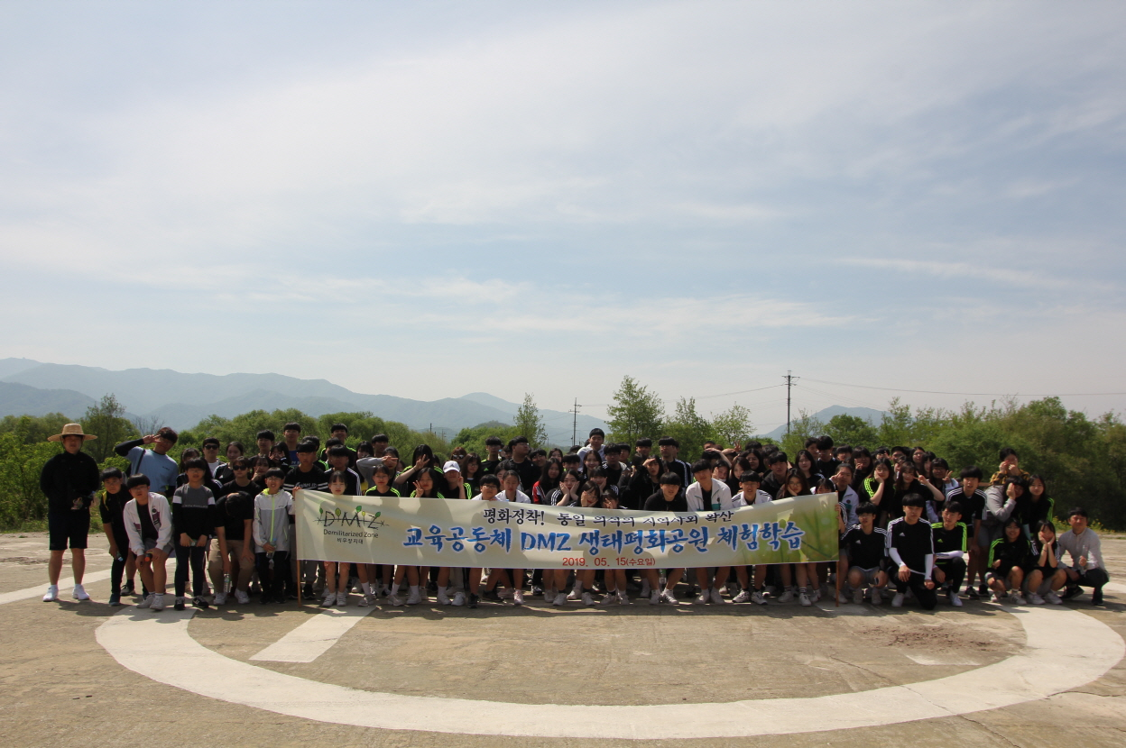[일반] 평화통일기원 교육공동체 DMZ생태평화공원 체험학습(5월15일)의 첨부이미지 1